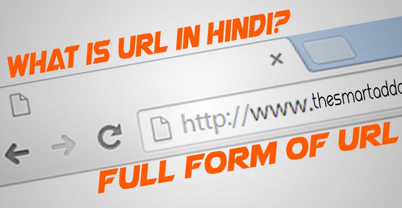 What is URL in Hindi, Full Form of URL.